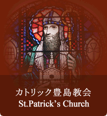 カトリック豊島教会 St.Patrick's Church